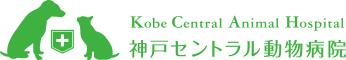 神戸セントラル動物病院